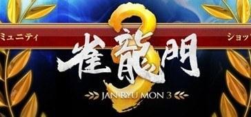 雀龙门 Janryumon