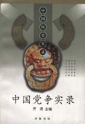 中国党争实录