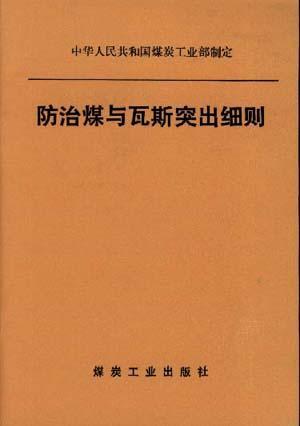 防治煤与瓦斯突出细则 中华人民共和国煤炭工业部制定