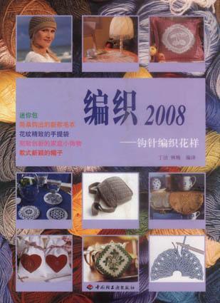 编织2008  钓针编织花样