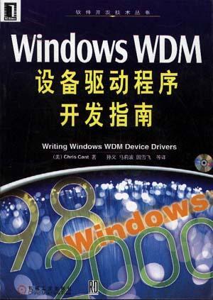 Windows WDM设备驱动程序开发指南