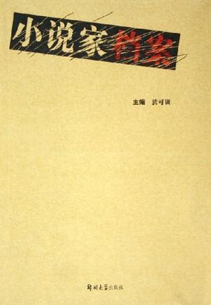 小说家档案