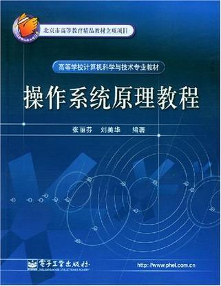 操作系统原理教程