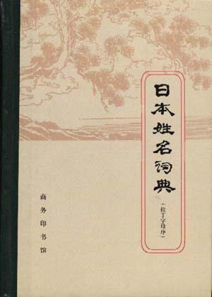 日本姓名词典(拉丁字母序)