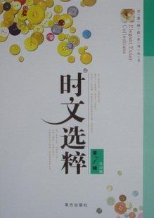 2011时文选粹7
