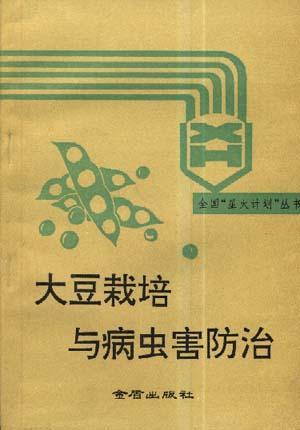 大豆栽培与病虫害防治