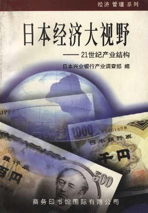 日本经济大视野――21世纪产业结构