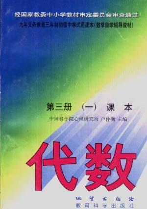 代数 第三册(一)课本