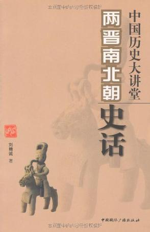 两晋南北朝史话/中国历史大讲堂