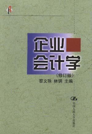 企业会计学(修订版)