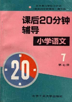课后20分钟辅导――小学语文第七册
