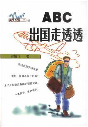 ABC出国走透透
