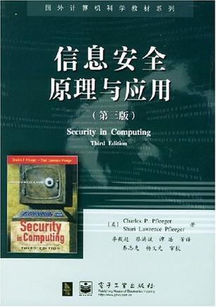 信息安全原理与应用