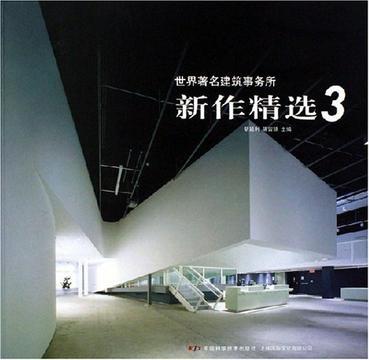 世界著名建筑事务所新作精选3