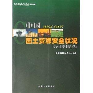 中国国土资源安全状况分析报告