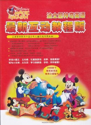 迪士尼神奇英语最新互动教程版