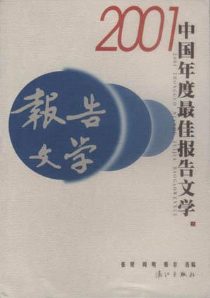 2001中国年度最佳报告文学