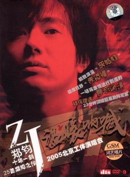 温暖吶喊 2005北京工体演唱会