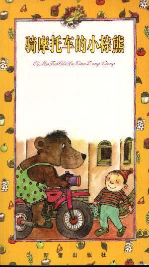 水晶鞋丛书--骑摩托车的小棕熊