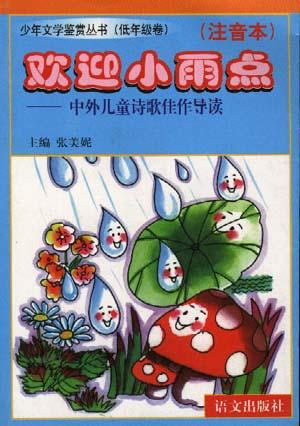 欢迎小雨点--中外儿童诗歌佳作导读(注音本)