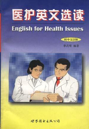 医护英文选读--附中文注释