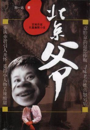 北京爷(上、下卷)