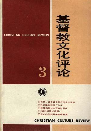 基督教文化评论3
