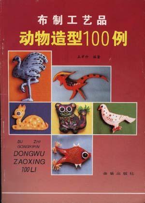 布制工艺品动物造型100例