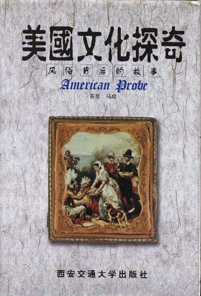美国文化探奇