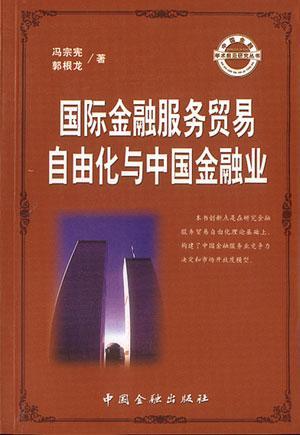 国际金融服务贸易自由化与中国金融业