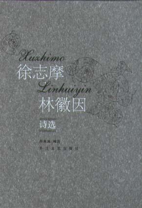 徐志摩林徽因诗选