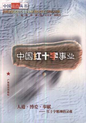 中国红十字事业