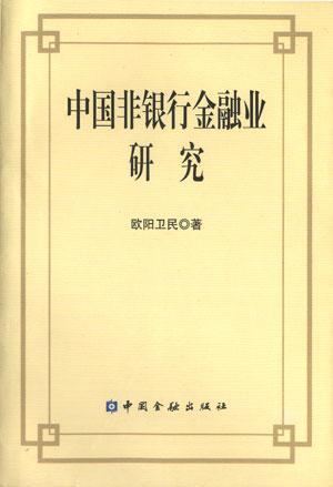 中国非银行金融业研究