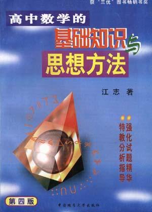 高中数学的基础知识与思想方法 第四版
