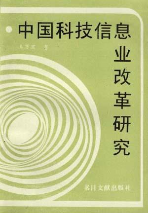 中国科技信息业改革研究