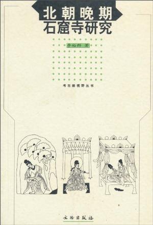 北朝晚期石窟寺研究