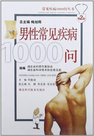 男性常见疾病1000问