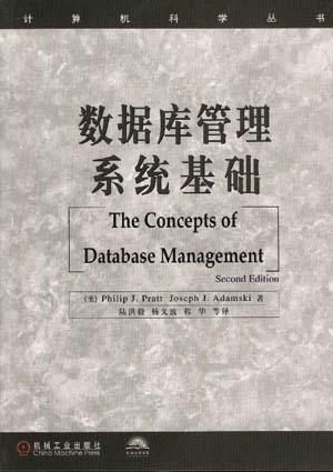 数据库管理系统基础