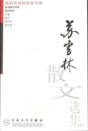 苏雪林散文选集