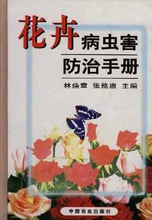 花卉病虫害防治手册