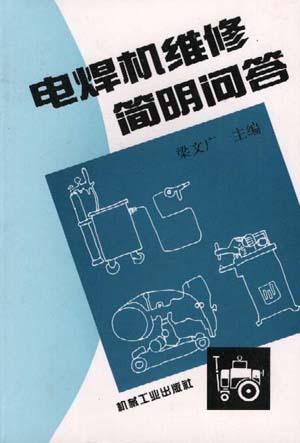 电焊机维修简明问答