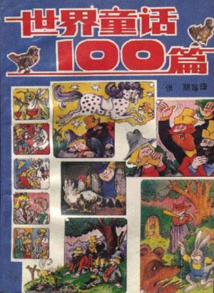 世界童话100篇
