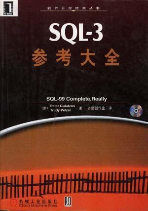 SQL-3参考大全