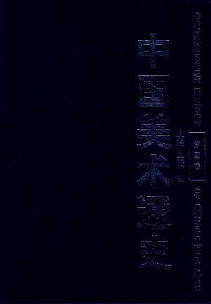 中国美术通史(第四卷)