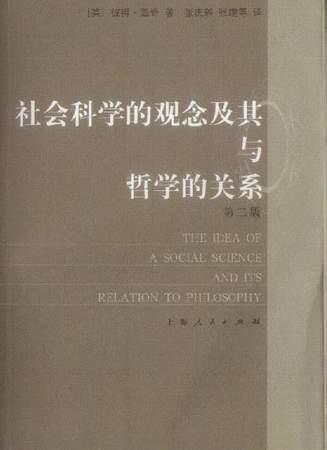 社会科学的观念及其与哲学的关系(第2版)