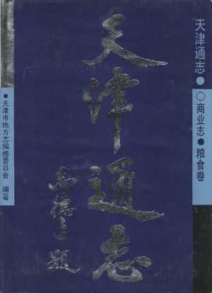 天津通志・商业志・粮食卷