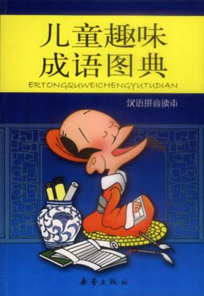 儿童趣味成语图典(汉语拼音读本)