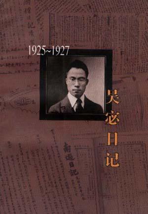 吴宓日记--第3册(1925-1927)
