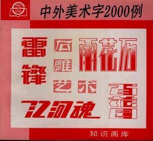 中外美术字2000例
