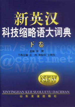 新英汉科技缩略语大词典(下卷)